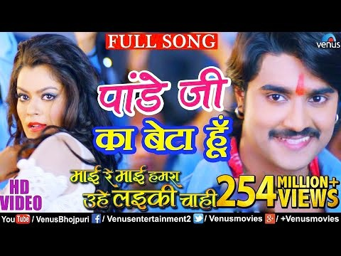 Pandey Ji Ka Beta Hoon-chintu Pardeep Pandey Indu Sonali lyrics