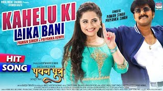 Kahelu Ki Laika Bani - Pawan singh, priyanka Singh Lyrics
