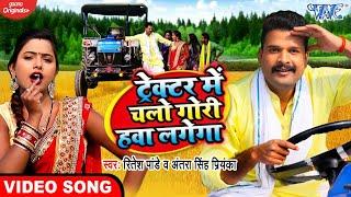 Tractor Me Chalo Gori Hawa Lagega | Nitesh Pandey Antra Singh Lyrics