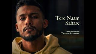 Tere Naam Sahare| Dino James Samira Koppikar Lyrics
