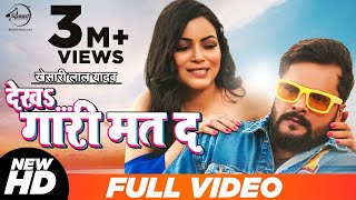 Dekha Gari Mat Da| Khesari Lal Yadav Antra Singh Priyanka Lyrics