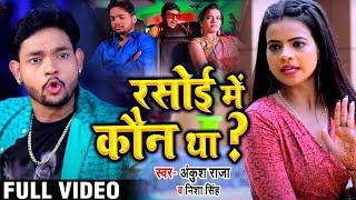 Rasoi Me Kaun Tha| Ankush Raja, Nisha Singh Lyrics