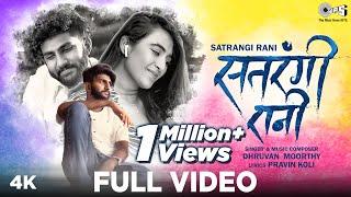Satrangi Rani| Dhruvan Moorthy Lyrics