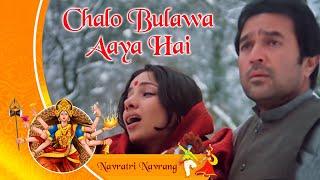 Chalo Bulawa Aaya Hai Hindi English| Mahendra Kapoor Asha Bhosle Narendra Chanchal Lyrics