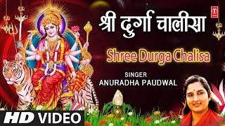 Shree Durga Chalisa| Anuradha Paudwal Lyrics