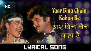 Yaar Bina Chain Kahan| Bappi Lahiri S Janaki Lyrics
