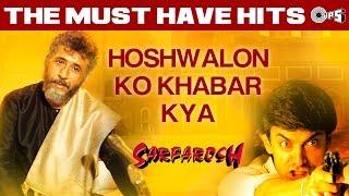 Hoshwalon Ko Khabar Kya Hindi English| Jagjit Singh Lyrics