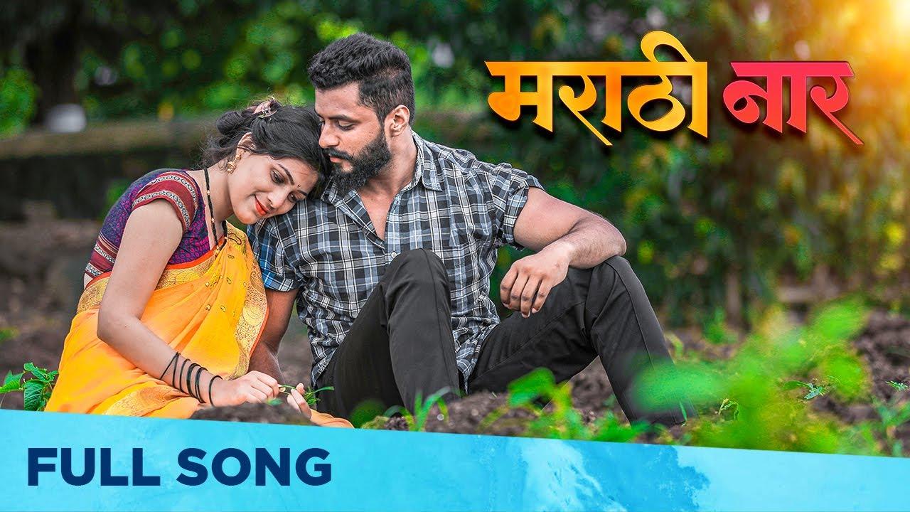 Marathi Naar| Shubhangi Kedar Lyrics