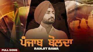Punjab Bolda| Ranjit Bawa Lyrics