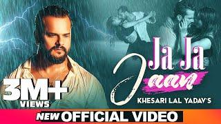 Ja Ja Jaan| Khesari Lal Yadav Lyrics