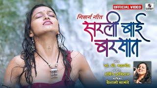 Sarli Bai Barsaat Marathi| Vaishali Samant Lyrics