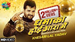 Dhamaka Hoi Aara Mein| Khesari Lal Yadav Lyrics