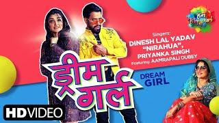 Dream Girl  Dinesh Lal Yadav Lyrics