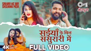 Saiya Ke Bin Sasurari Mein| Honey Bee Lyrics