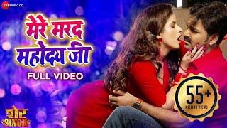 Mere Marad Mahoday Ji Hindi English| Pawan Singh Priyanka Singh Lyrics