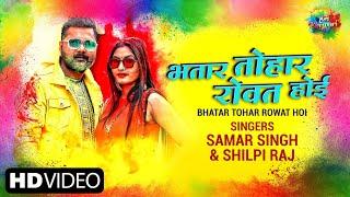 Bhatar Tohar Rowat Hoi| Samar Singh Shilpi Raj Lyrics