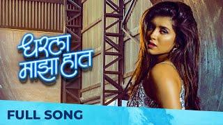 Dharla Majha Haat| Hargun Kaur Lyrics