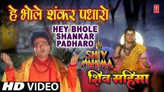 Song Hey Bhole Shankar Padhaaro from the Album Shiv Mahima sung by Hariharan lyrics written by Balbir Nirdosh music given by Arun Paudwal
