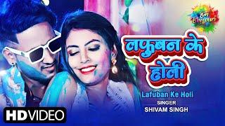 Lafuban Ke Holi| Shivam Singh Lyrics