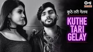Kuthe Teri Gelay| Dhruvan Moorthy Lyrics