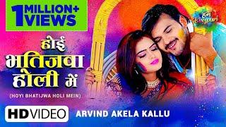 Hoyi Bhatijwa Holi Mein| Arvind Akela Kallu Lyrics