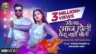 Khelab Aaj Holi Kehu Nahi Boli| Ritesh Pandey Lyrics