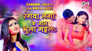 Rangava Laga Ke Jaan Bhula Gaila| Antra Singh Priyanka Lyrics