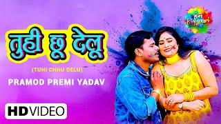 Tuhi Chhu Delu| Pramod Premi Yadav Lyrics