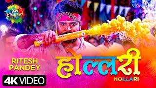 Hollari| Ritesh Pandey Lyrics