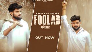 Foolad  Khasa Aala Chahar Lyrics