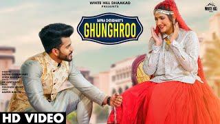 Ghunghroo  Uk Haryanvi Lyrics