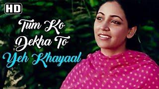 Tum Ko Dekha Toh Ye Khayal| Jagjit Singh Lyrics