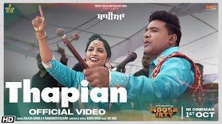 Thapian  Balkar Ankhila Manjinder Gulshan Lyrics